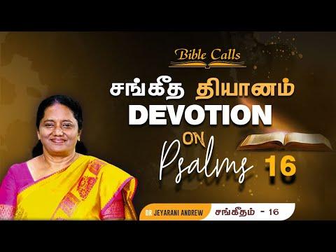 Tamil Christian Devotion on - PSALMS -16       - By Dr.Jeyarani  Andrew Dev