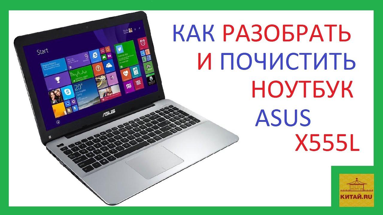 Как разобрать ноутбук Asus X555U.Разборка и чистка ноутбука Asus .