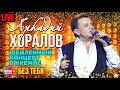 Аркадий Хоралов - Без тебя (Юбилей в Кремле)
