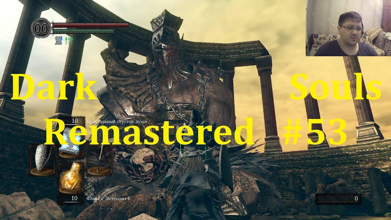 Dark Souls Remastered Прохождение ► Каламит и Манус-анус #53