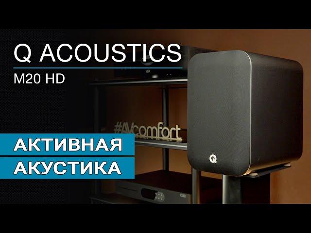 Обзор активных полочников Q Acoustics M20 HD