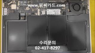 맥북에어2015년 13인치 SSD교체 맥북업그레이드 맥…