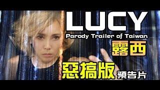 LUCY (Parody Trailer Taiwan) 露西 惡搞版預告片