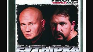 Download Бутырка - Икона Mp3 and Videos