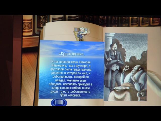 Изображение предпросмотра прочтения – ВладаКазачинская представляет буктрейлер кпроизведению «Чехов буктрейлер» А.П.Чехова