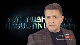 Ճշմարտության հետքերով 21.04.2018 / Chshmartutyan hetqerov