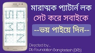 How to Set Up Dangerous Pattern Lock on Your Android Phone | Bangla Tutorial