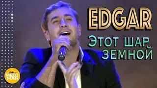 EDGAR  - Этот шар земной (Live 2013, Живое выступление)