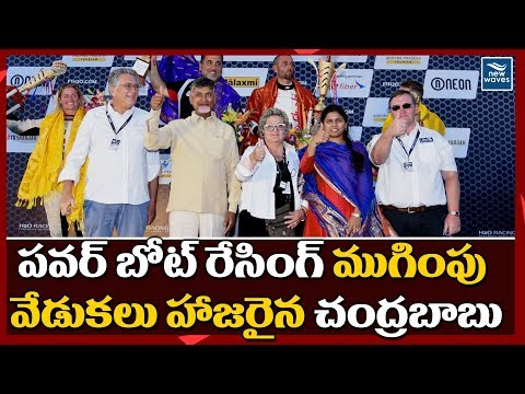 AP CM Chandrababu Naidu Participates F1H2O Boating Race Closing Ceremony | Amaravati | New Waves