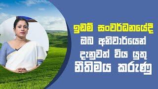 ඉඩම් සංවර්ධනයේදී ඔබ දැනුවත් විය යුතු නීතිමය කරුණු   Piyum Vila   18 - 05 - 2021   SiyathaTV Thumbnail