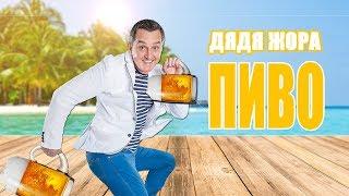 Дядя Жора - Пиво (премьера клипа, 2017). А твоя мила любить пиво?