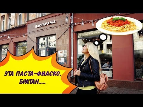 ПАСТАРАМА Нижний Новгород: советские макароны по итальянским ценам