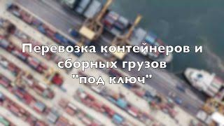 Перевозка грузов из Китая в РФ. www.BoxCargo.Ru(Перевозки грузов