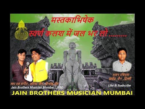 Mastkabhishek Maha Mastkabhishek Gomtesh Jai Bahubali | Jain Brothers Musician