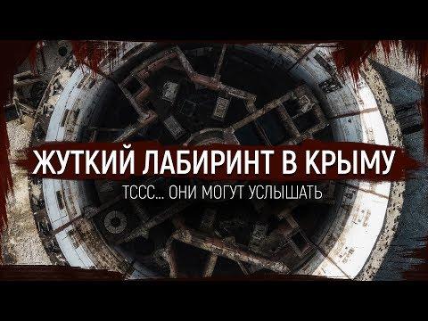 САМАЯ БОЛЬШАЯ ЗАБРОШКА - ЖУТКИЙ ЛАБИРИНТ В КРЫМУ
