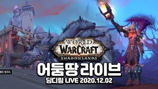 201202 LIVE) 레벤드레스 스토리 대장정 시작!