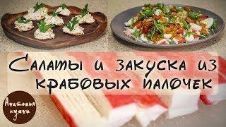 Три салата и закуска из крабовых палочек