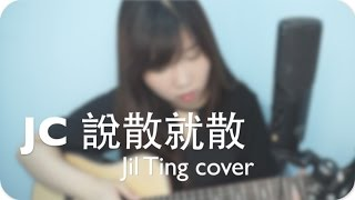 《說散就散》JC cover | Jil Ting