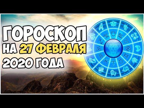 ГОРОСКОП НА 27 ФЕВРАЛЯ 2020 ГОДА | для всех знаков зодиака