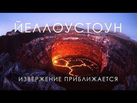 СУПЕРВУЛКАН ЙЕЛЛОУСТОУН. КОНЕЦ