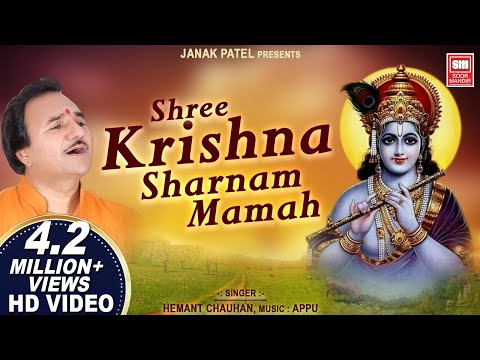 Shri Krishna Sharnam Mamah (VIDEO)   Krishna DHOON   by HEMANT CHAUHAN Soormandir