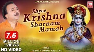 Shri Krishna Sharnam Mamah (VIDEO) | Krishna DHOON | by HEMANT CHAUHAN Soormandir