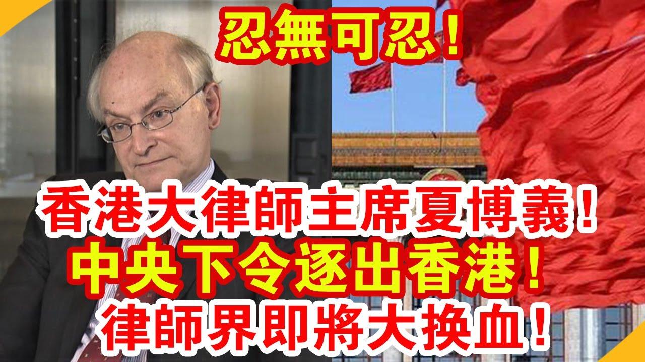 忍無可忍!香港大律師主席夏博義!中央下令逐出香港!律師界即將大換血!| 時政焦點 |
