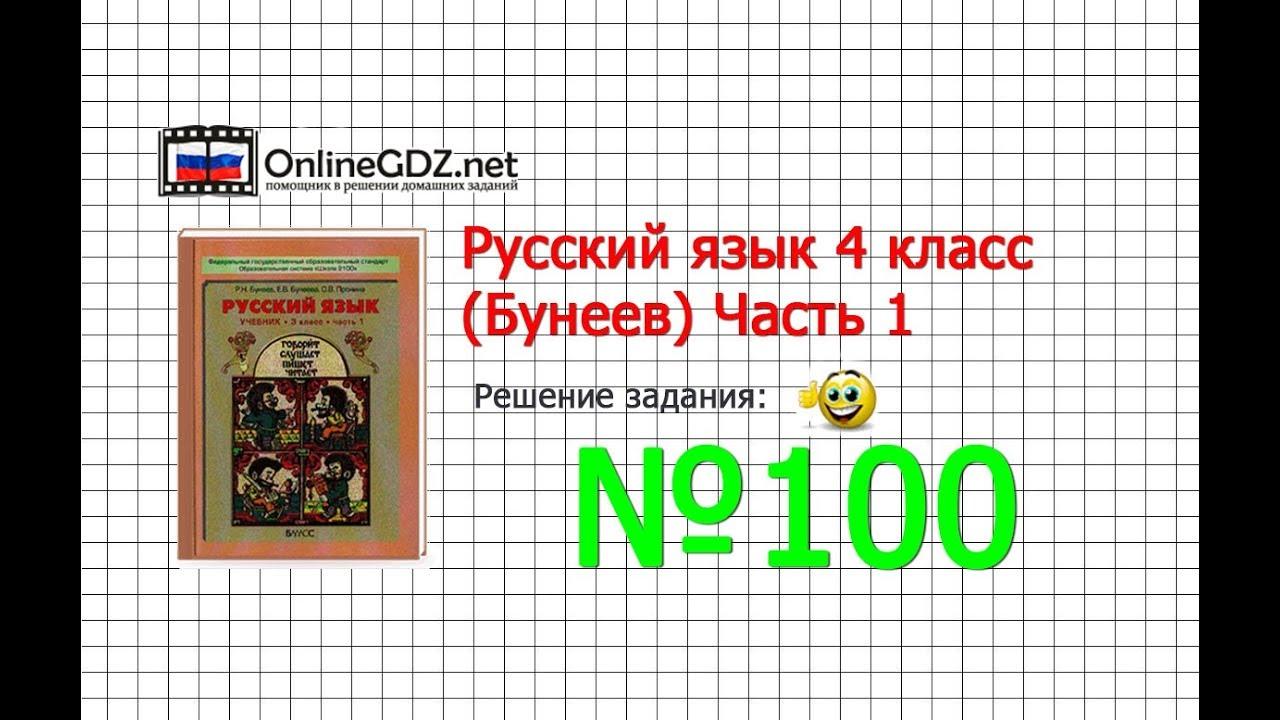 Учебник русского языка 2 класс упр 100 бунеева