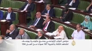 برلمان تونس يمنح الثقة لحكومة الشاهد