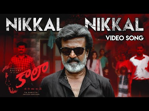 Nikkal Nikkal - Video Song | Kaala (Telugu) | Rajinikanth | Pa Ranjith | Dhanush