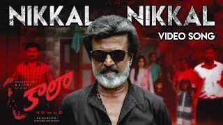 Nikkal Nikkal Song   Kaala (Telugu)   Rajinikanth   Pa Ranjith   Dhanush