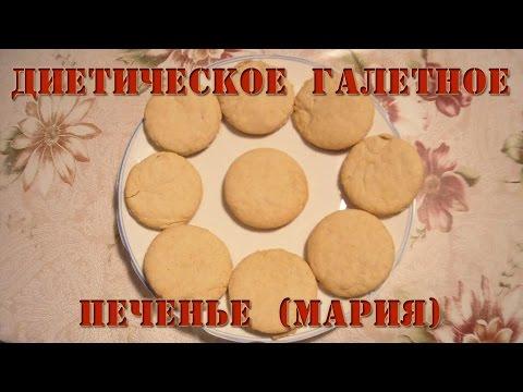Диетическое галетное печенье Мария