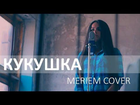 видео: Кукушка (official cover video by meriem)