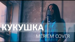 Download Кукушка (Official Cover Video by Meriem) Mp3 and Videos