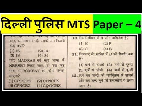 दिल्ली पुलिस MTS 2018 Model Paper Set 4 || Delhi Police MTS Paper For  Practice || DP MTS
