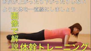 【画像で簡単解説】話題の体幹トレーニング 疲れない&転ばない&くびれボディに!