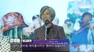 '2019 한·아세안 특별정상회의' 문화혁신포럼 네트워…