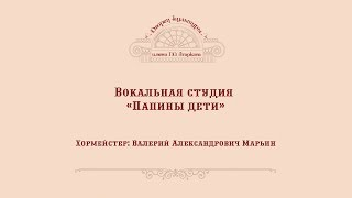 """ДК Агаркова Вокальный коллектив """"Папины дети"""""""