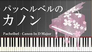 Canon in D (Pachelbel) [PIANO]