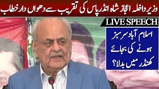 Interior Minister Ijaz Shah Address In An Event Today | 17 October 2019