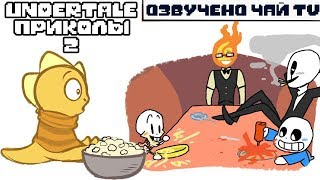 Лютые Undertale приколы 2 (Андертейл мемы и комиксы mix)