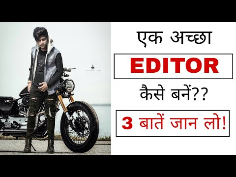 एक अच्छा (EDITOR)  कैसे बनें???. How To Become A Professional Photo Editor ????