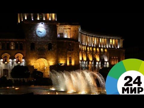 Город, который старше Рима. Ереван отмечает день рождения - МИР 24