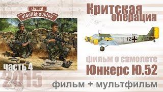Ю.52 Фильм о самолете. Четвертая часть.(Ю.52 в операции Меркурий. Во время критской операции Ю.52 использовался как десантно-транспортный, транспорт..., 2015-04-04T22:23:55.000Z)