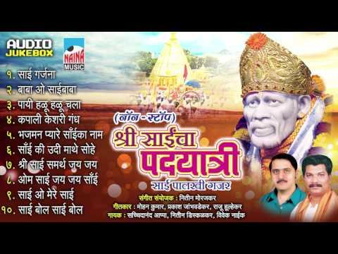 Non Stop Shri Saicha Padyatri   Sai Palkhi Gajar   Sai Bhakti Geet  