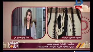 صباح دريم | رئيس الجمعية العربية للدراسات الاستراتيجية يوضح تفاصيل العمليات العسكرية بسيناء