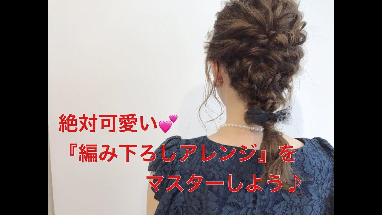 348e3ea3eb248d 【簡単ヘアアレンジ】編み込みのやり方をマスター|めざせ!最強モテプリンセス髪 | by.S