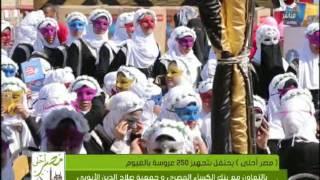 مصر احلي تحتفل بتجهيز 250 عروسة بالفيوم بمساعدة بنك الكساء المصري وجمعية صلاح الدين الايوبي