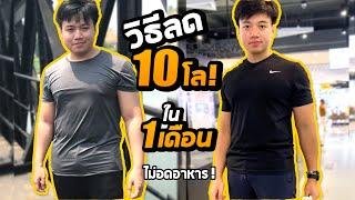 วิธีลดน้ำหนัก 10 กิโล ใน 1 เดือน!! ไม่ต้องอดอาหาร อยากลดต้องดู! screenshot 1