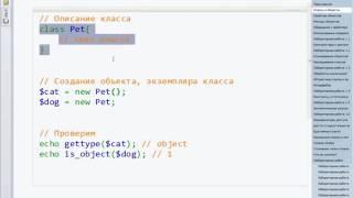Специалист PHP.  Уровень 3.  Урок 1 из 3.  2015.  720р